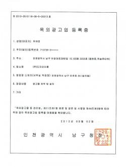 옥외광고업 등록증